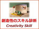 創造性のスキル診断 自己効力感とフロー