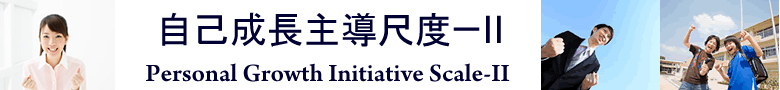 自己成長主導尺度2 Personal Growth Initiative Scale-II ポジティブ心理学